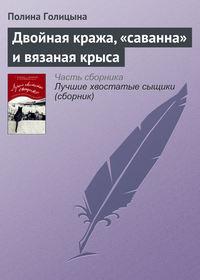Голицына, Полина  - Двойная кража, «саванна» и вязаная крыса