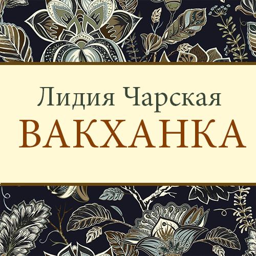 Лидия Алексеевна Чарская Вакханка не без греха