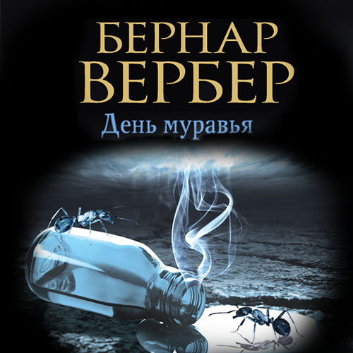 Бернар Вербер День муравья энциклопедия 1dvd 1mp3