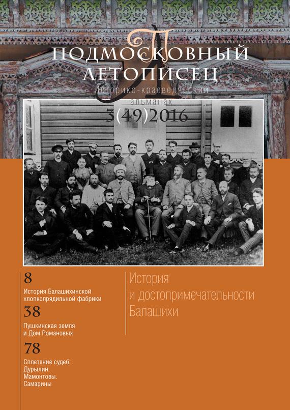 Отсутствует Подмосковный летописец № 3 (49) 2016