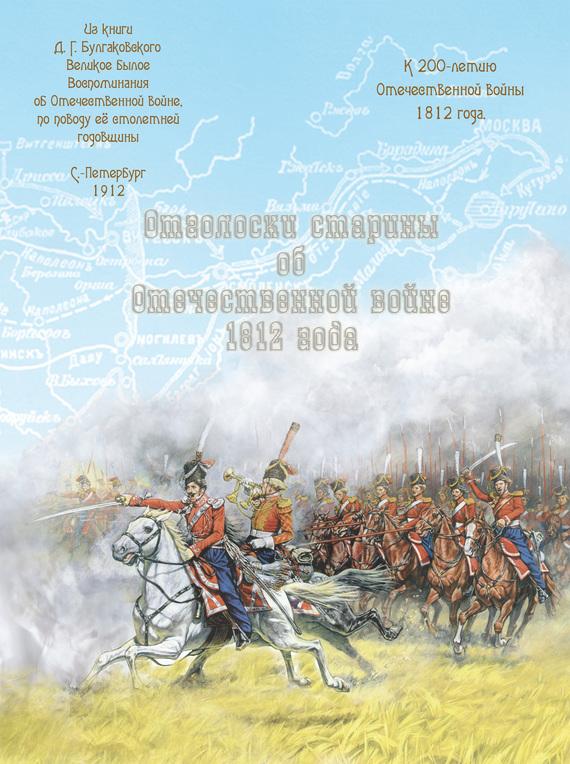 Отсутствует Отголоски старины об Отечественной войне 1812 года 3 х комнатную квартиру в астане свежие объявления