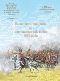 Отсутствует - Отголоски старины об Отечественной войне 1812 года