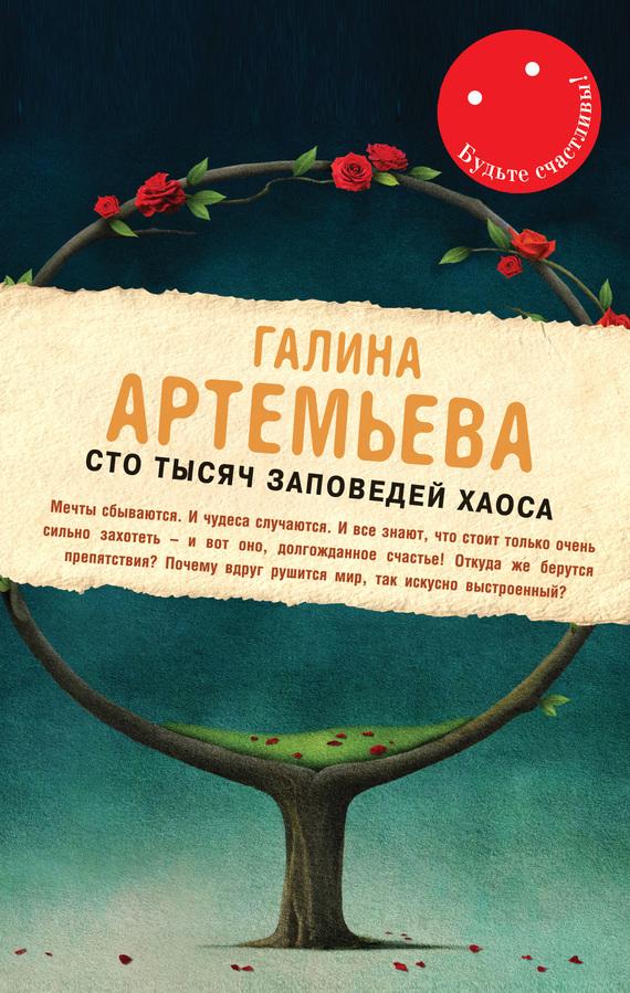 Обложка книги Сто тысяч заповедей хаоса, автор Артемьева, Галина