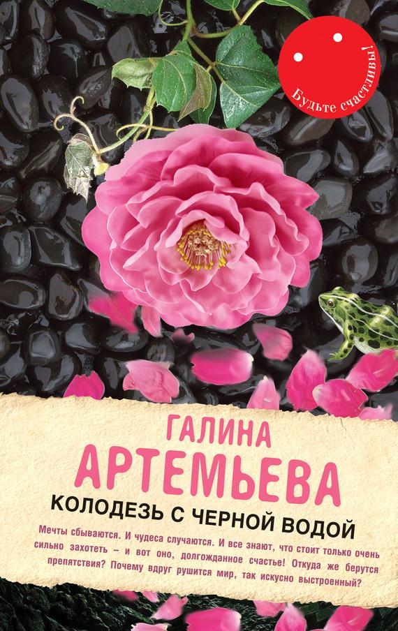Галина Артемьева Колодезь с черной водой
