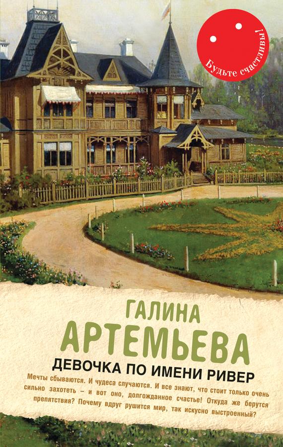 Галина Артемьева бесплатно