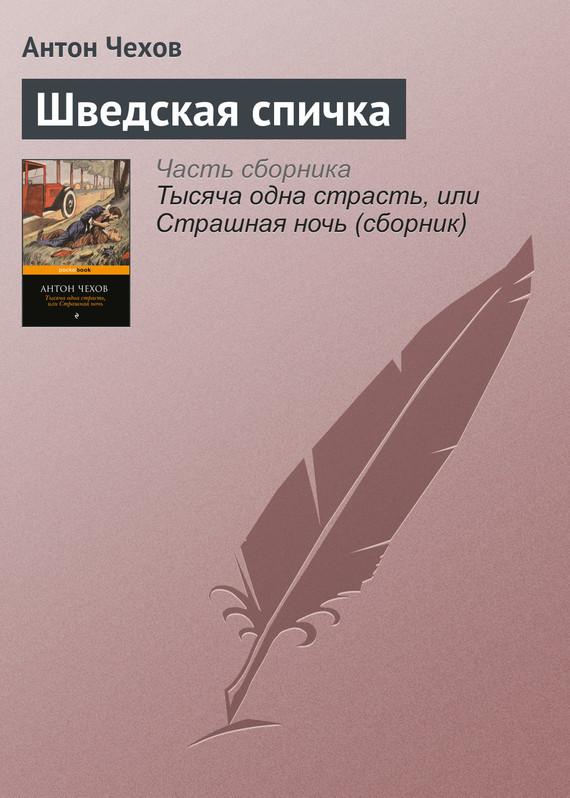 Антон Чехов Шведская спичка хозяин уральской тайг