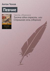 Чехов, Антон  - Певчие