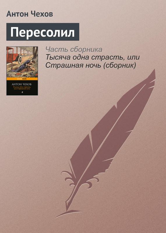 напряженная интрига в книге Антон Павлович Чехов