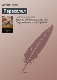 Чехов, Антон  - Пересолил