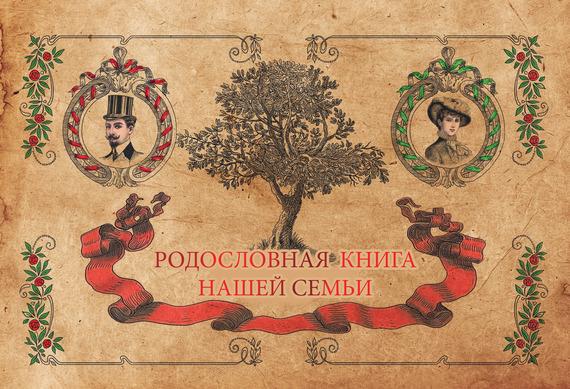 Отсутствует Родословная книга нашей семьи зарина о ред большая родословная книга нашей семьи