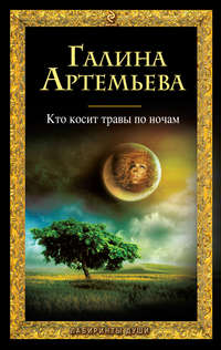 Артемьева, Галина  - Кто косит травы по ночам