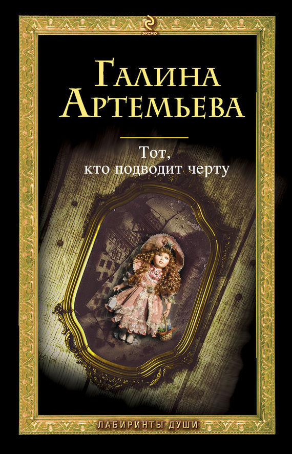Галина Артемьева - Тот, кто подводит черту