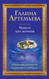 Артемьева, Галина  - Невеста трех женихов