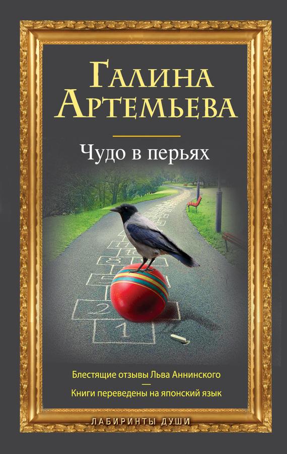Галина Артемьева Чудо в перьях (сборник)