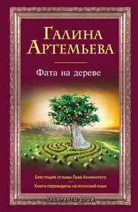 Артемьева, Галина  - Фата на дереве