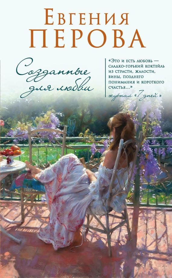Евгения Перова Созданные для любви елена имена женщин россии