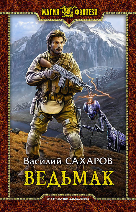 Василий Сахаров Ведьмак василий сахаров вице адмирал