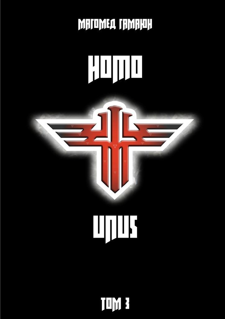 Магомед Гамаюн Homo Unus. Том 3 мир рабле в 3 х томах том 3