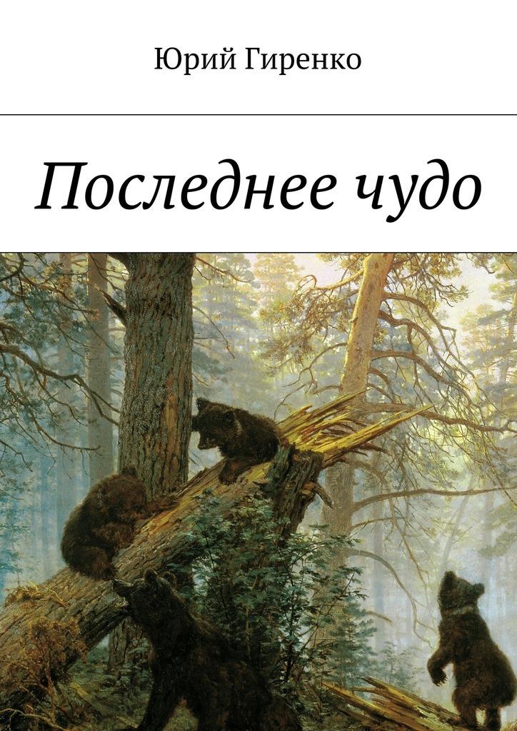 Юрий Гиренко Последнеечудо валерий кастрючин сказки чудо дерева