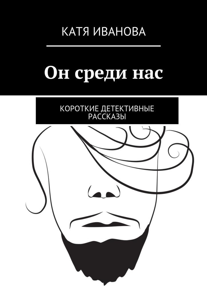 Катя Иванова бесплатно