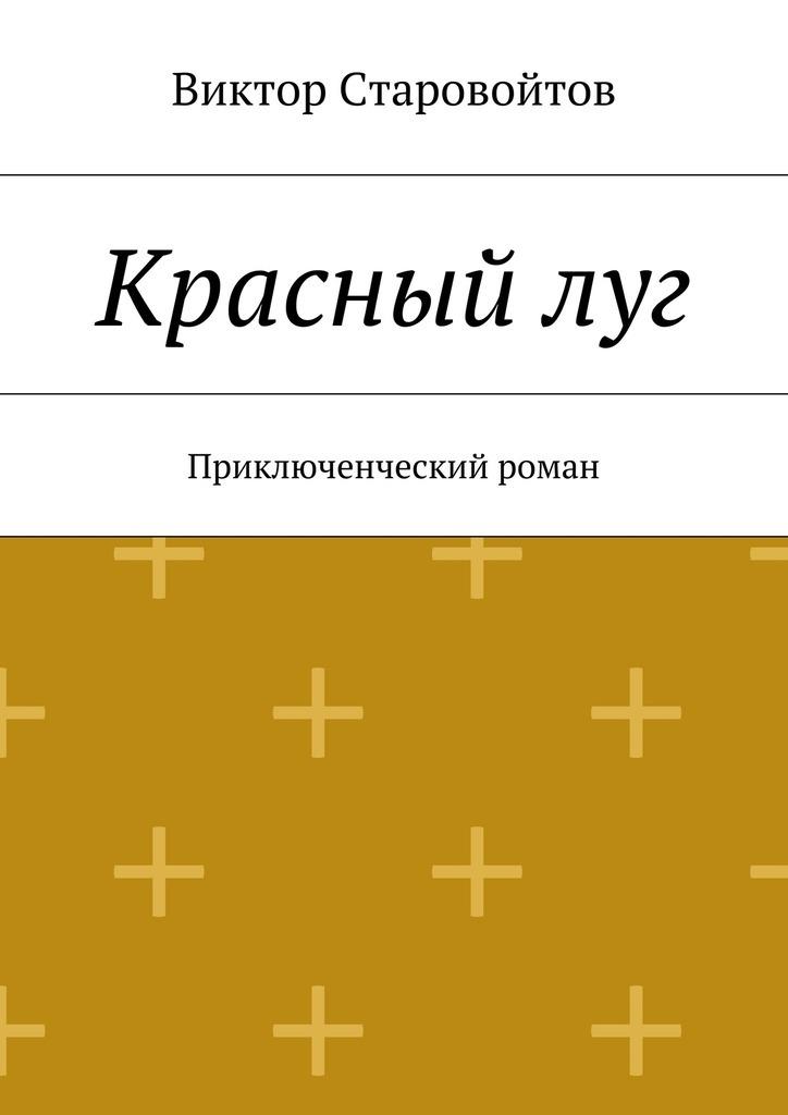 Виктор Андреевич Старовойтов Красный луг. Приключенческий роман старая карта села работки