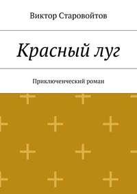 Старовойтов, Виктор Андреевич  - Красный луг. Приключенческий роман
