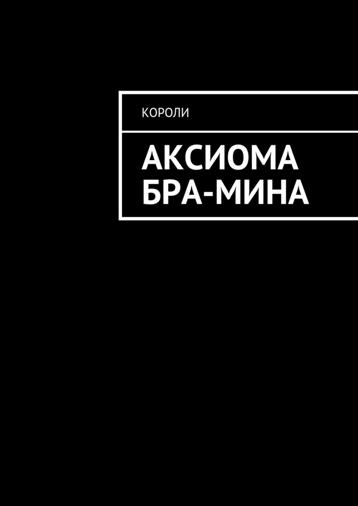 Короли Аксиома Бра-Мина комплект плакатов правовое воспиитание детей я ребенок я имею право фгос