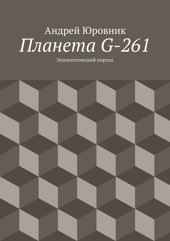 Планета G-261. Эпилептический портал