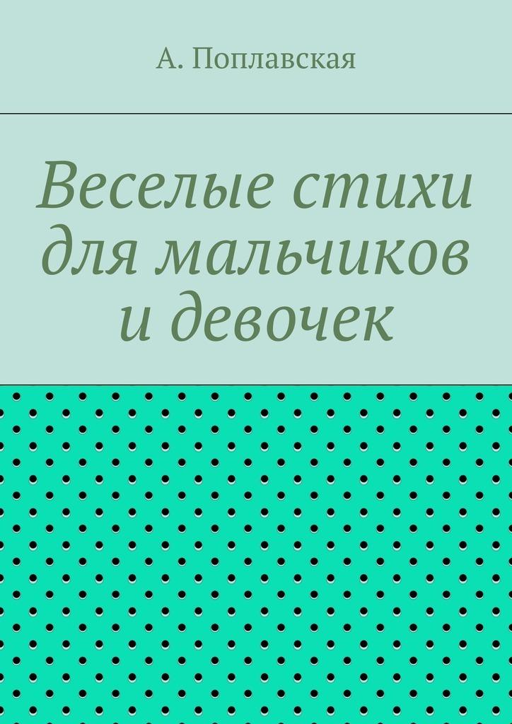А. Поплавская Веселые стихи для мальчиков идевочек только для мальчиков девочкам читать запрещено