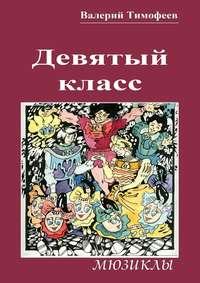 Тимофеев, Валерий  - Девятыйкласс. Мюзиклы