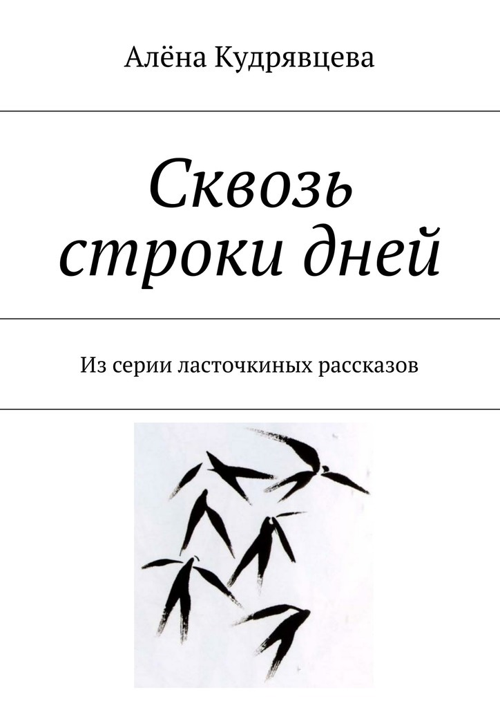 обложка книги static/bookimages/25/38/65/25386585.bin.dir/25386585.cover.jpg