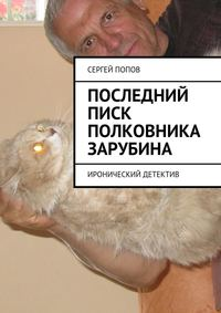 Попов, Сергей Николаеевич  - Последний писк полковника Зарубина. Детективная повесть