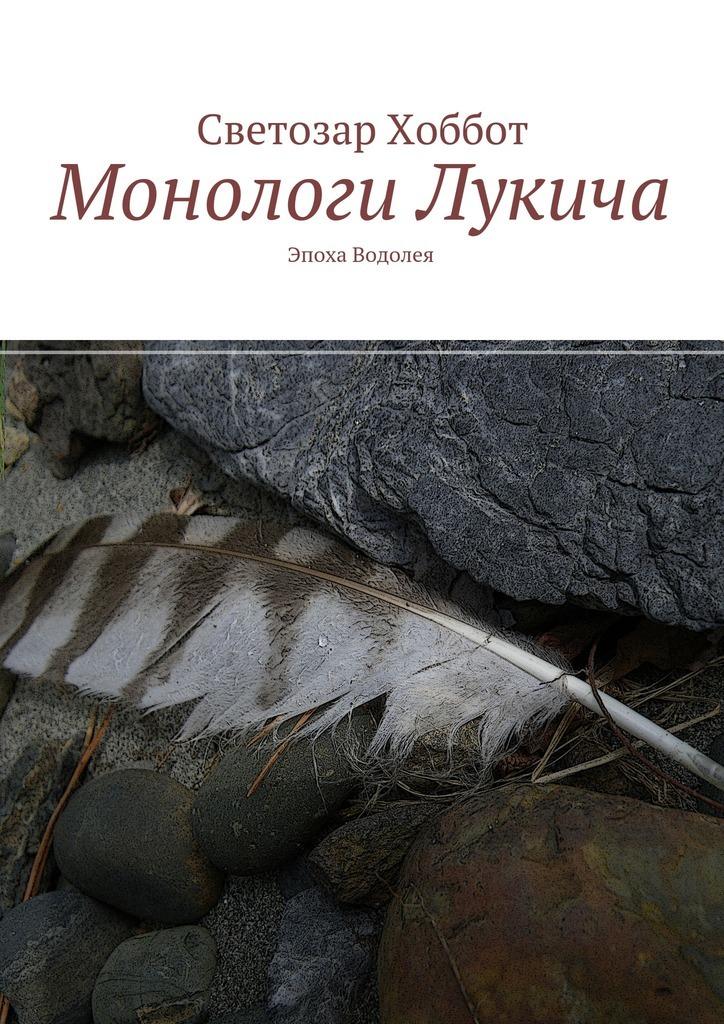 Светозар Хоббот Монологи Лукича. Эпоха Водолея