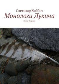 Хоббот, Светозар  - Монологи Лукича. Эпоха Водолея