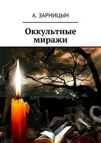 Зарницын, Александр Юрьевич  - Оккультные миражи