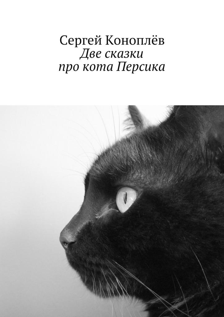 Сергей Коноплёв бесплатно