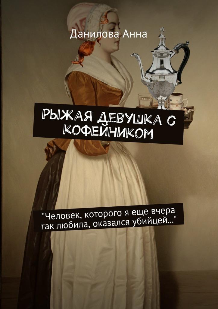 Анна Данилова Рыжая девушка с кофейником красавица и чудовище dvd книга