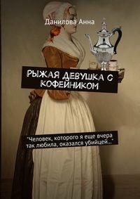 - Рыжая девушка с кофейником