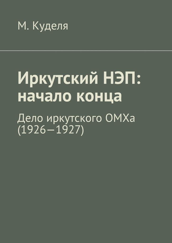 Максим иктороич Куделя Иркутский НЭП: начало конца. Дело иркутского ОМХа (1926—1927)