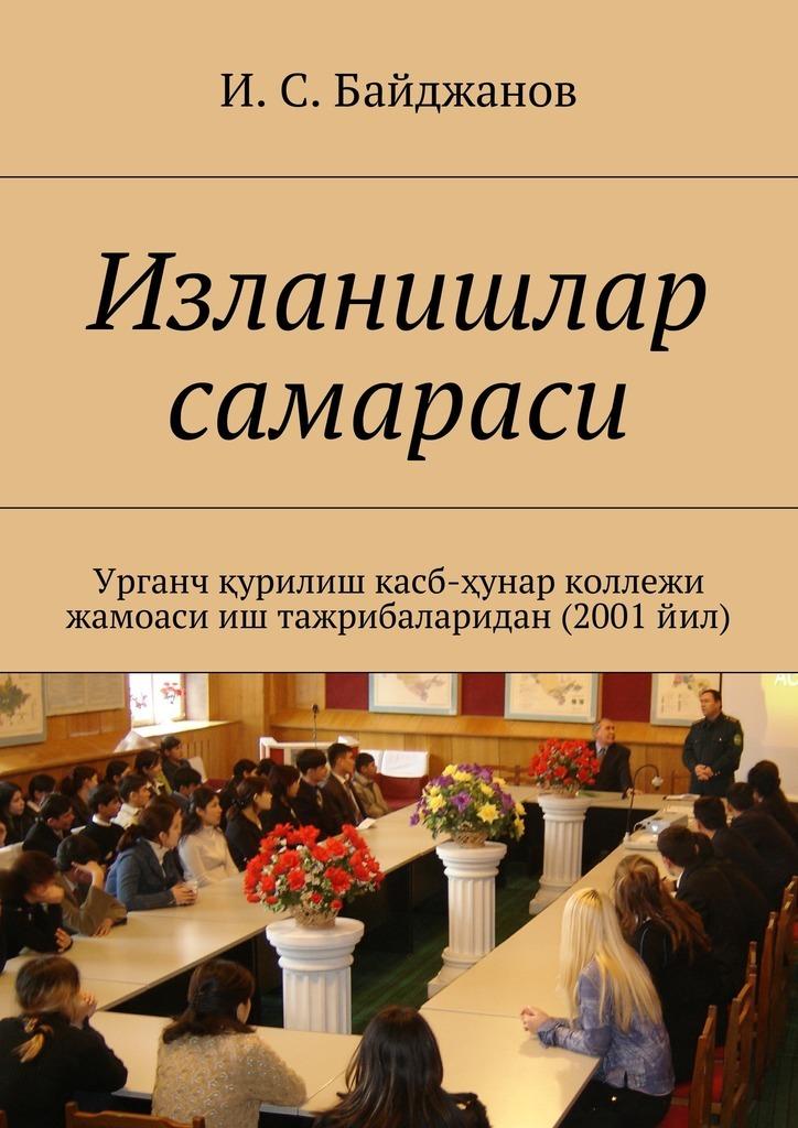 интригующее повествование в книге Ибадулла Самандарович Байджанов