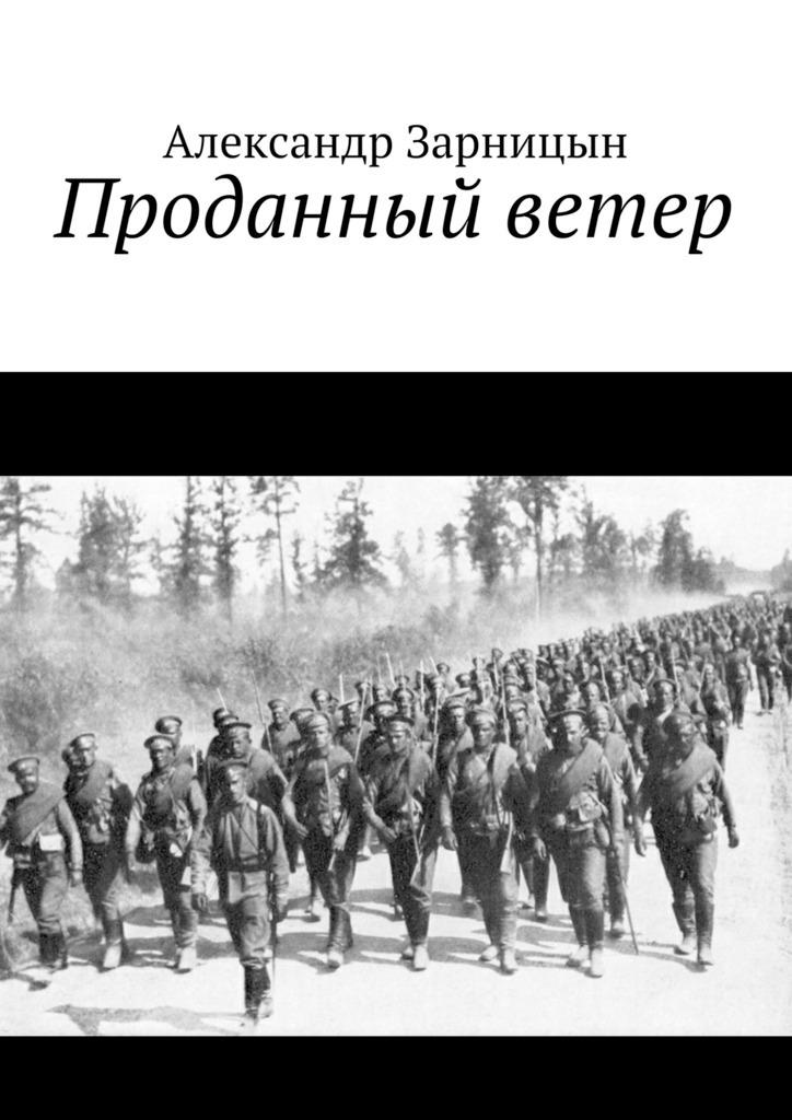 Александр Юрьевич Зарницын Проданный ветер кольца