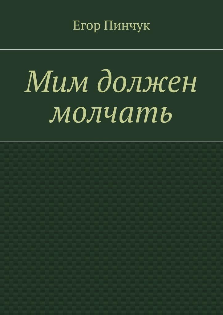 Егор Пинчук Мим должен молчать алексей пинчук стая