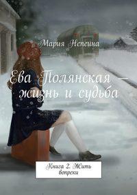 - Ева Полянская – жизнь и судьба. Книга2. Жить вопреки