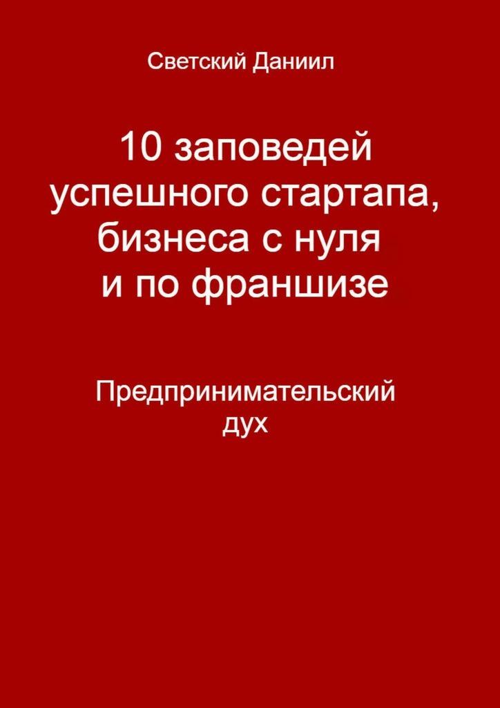 10заповедей