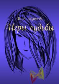 Купреева, Инна Анатольевна  - Игры судьбы