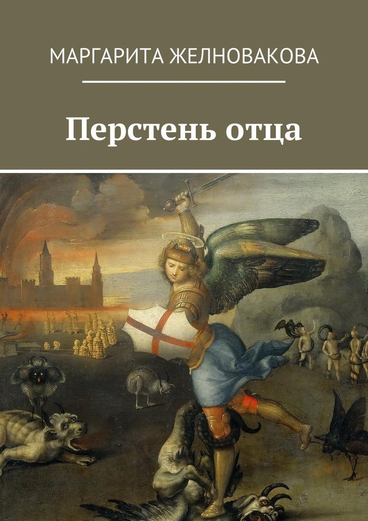Маргарита Желновакова Перстень Отца случай на мосту через совиный ручей