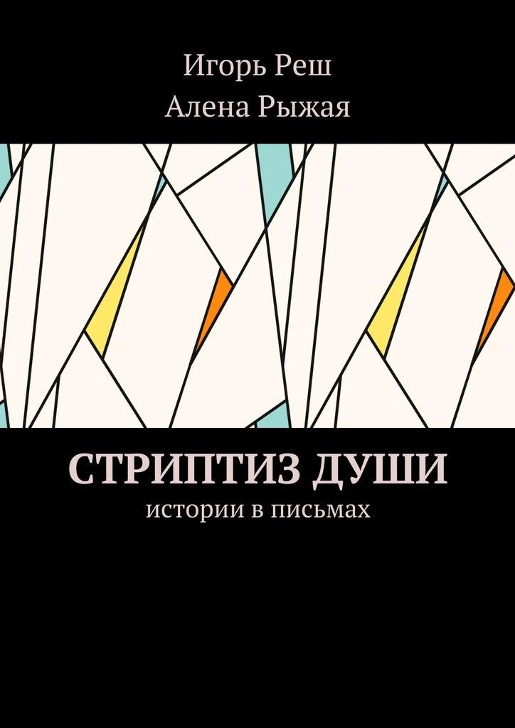 Обложка книги Стриптиздуши. Истории вписьмах, автор Игорь Реш