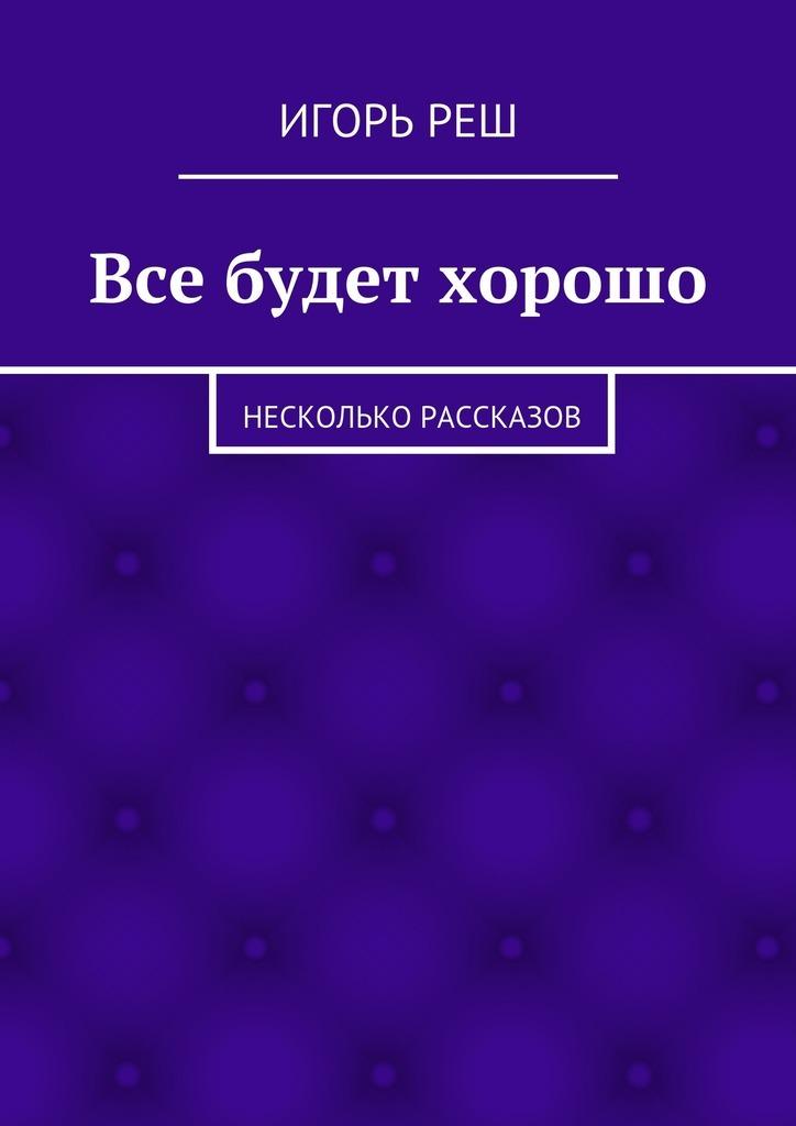 напряженная интрига в книге Игорь Реш