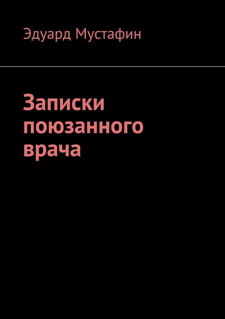Эдуард Рубинович Мустафин Записки поюзанного врача не знаю какую машину