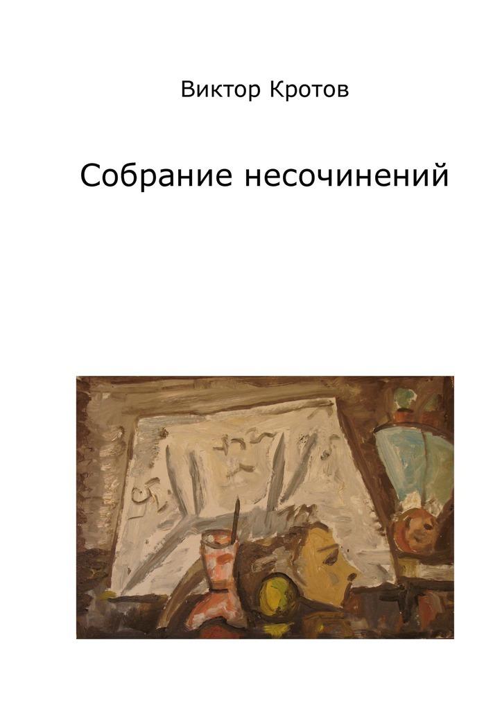 Виктор Кротов Собрание несочинений виктор кротов червячок игнатий и его размышления новые приключения